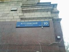 Кутузовский пр-кт 10